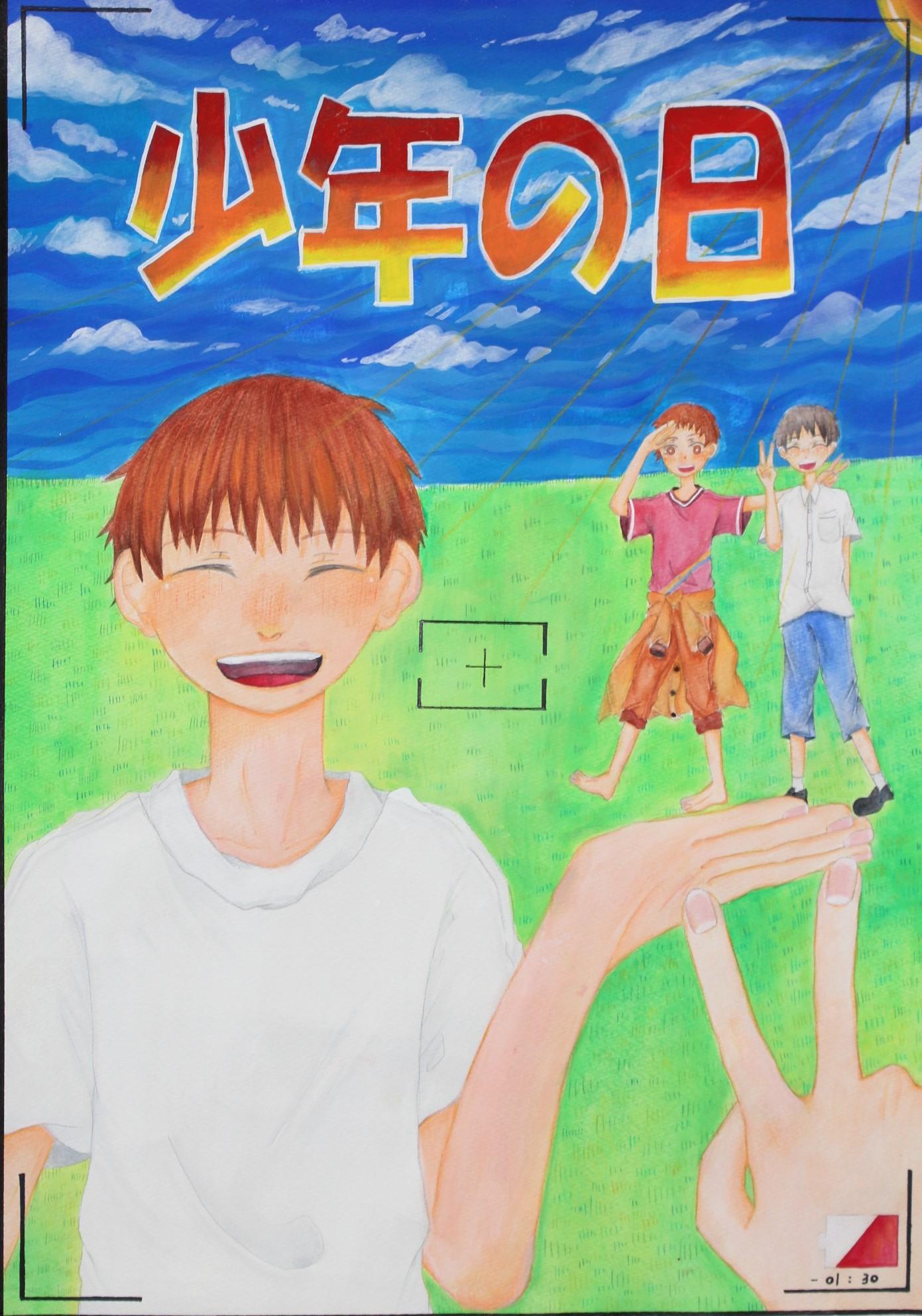 優良賞-宮崎市立宮崎西中学校 3年 合田 夢(ごうだ ゆめ)さん